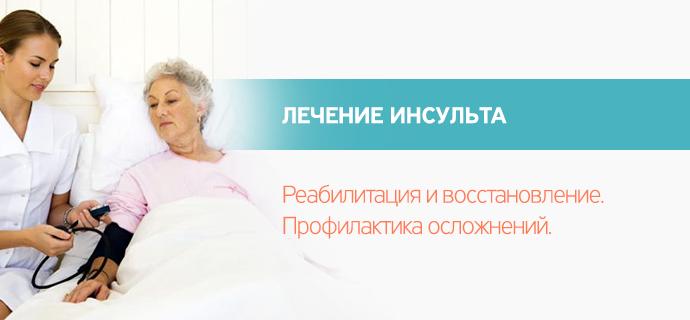 Лечение инсульта домашних условиях