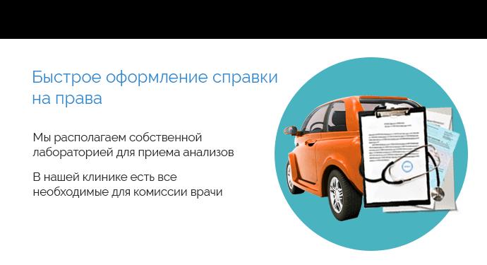 Психиатр и нарколог для водительской справки Москва Мещанский