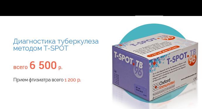 T-SPOT.TB тест на туберкулез — цены от 7990 руб. в ...