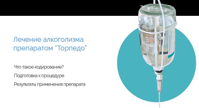 Клиники избавляющие от алкоголизма в Москве алкоголизм лечение без вр