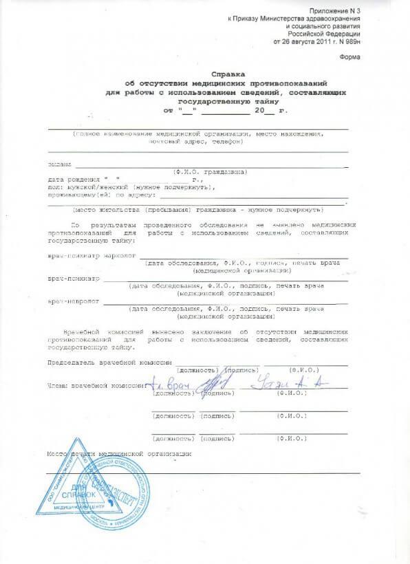 Медицинская справка для работы с гостайной Третьяковская медицинская комиссия для водителей в санкт-петербурге