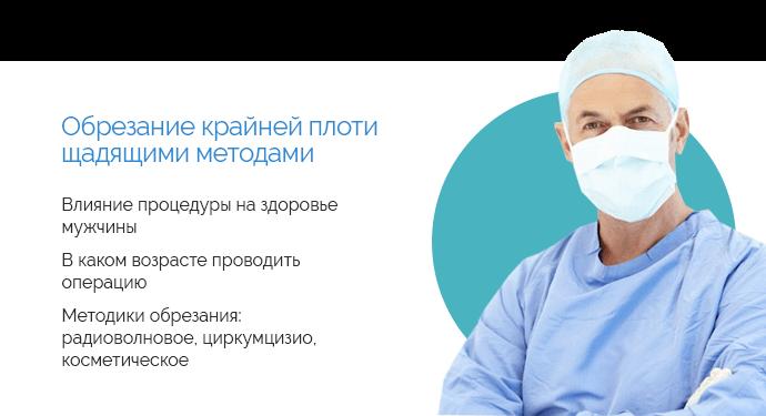 09f961864ab9 Обрезание крайней плоти – это часто проводимое у мужчин малое оперативное  вмешательство. Оно может быть показано по состоянию здоровья, ...
