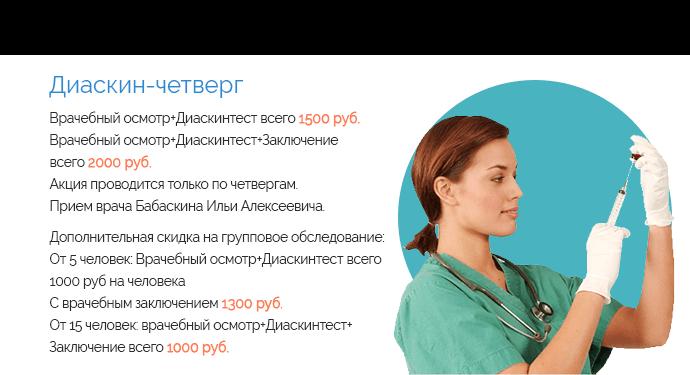 Реакция манту Западный административный округ Справка от терапевта метро Новочеркасская