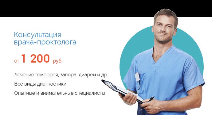 Кабинет анальных процедур москва фото 489-851