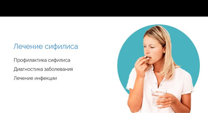 Цена лечение сифилиса анонимно в Москве