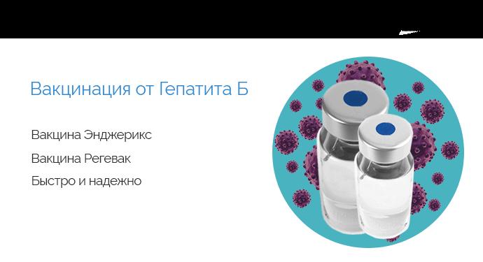 Вакцина от гепатита в энджерикс или регевак