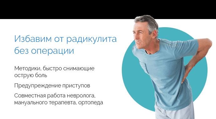 Лечение посттравматического остеохондроза